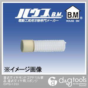 【送料無料】ハウスビーエム 湿式ダイヤモンドコアドリル部品湿式ダイヤ用スポンジ SPG-120