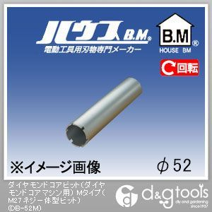 【送料無料】ハウスビーエム ダイヤモンドコアビット(ダイヤモンドコアマシン用)Mタイプ(M27ネジ一体型ビット) 52mm DB-52M 1