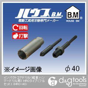 【送料無料】ハウスビーエム インパクトコアドリル(軽量ハンマードリル用)HRCタイプ(フルセット) 40mm HRC-40