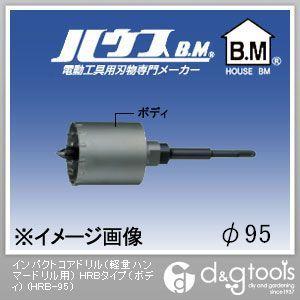 【送料無料】ハウスビーエム インパクトコアドリル(軽量ハンマードリル用)HRBタイプ(ボディのみ) 95mm HRB-95