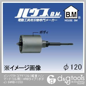 【送料無料】ハウスビーエム インパクトコアドリル(軽量ハンマードリル用)HRBタイプ(ボディのみ) 120mm HRB-120
