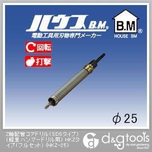 Z軸配管コアドリル(SDSタイプ)(軽量ハンマードリル用)HKZタイプ(フルセット)  25mm HKZ-25