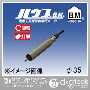 【送料無料】ハウスビーエム Z軸配管コアドリル(SDSタイプ)(軽量ハンマードリル用)HKZタイプ(フルセット) 35mm HKZ-35