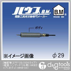 【送料無料】ハウスビーエム Z軸配管コアドリル(SDSタイプ)(軽量ハンマードリル用)HKBタイプ(ボディのみ) 29mm HKB-29