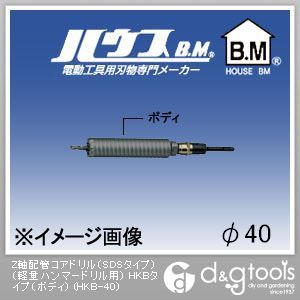 【送料無料】ハウスビーエム Z軸配管コアドリル(SDSタイプ)(軽量ハンマードリル用)HKBタイプ(ボディのみ) 40mm HKB-40