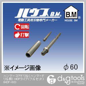 ハンマーコアドリル(ハンマードリル用)HCFタイプ(フルセット)  60mm HCF-60