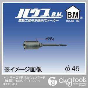 【送料無料】ハウスビーエム ハンマーコアドリル(ハンマードリル用)HCBタイプ(ボディのみ) 45mm HCB-45