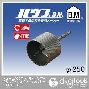 【送料無料】ハウスビーエム ヒューム管コアドリル(ハンマードリル用)HMFタイプ(フルセット) 250mm HMF-250