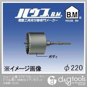 【送料無料】ハウスビーエム ヒューム管コアドリル(ハンマードリル用)HMBタイプ(ボディのみ) 220mm HMB-220