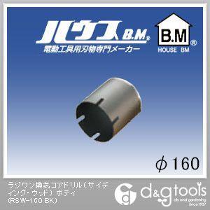 ラジワン換気コアドリル(サイディング・ウッド)ボディのみ  160mm RSW-160 BK