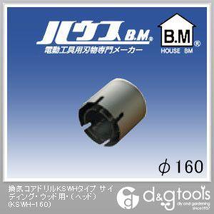 換気コアドリルKSWHタイプサイディング・ウッド用(ヘッドのみ)  160mm KSWH-160