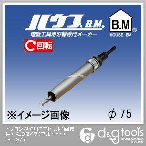 【送料無料】ハウスビーエム ハウスB.MドラゴンALC用コアドリル75mm 75mm ALC-75