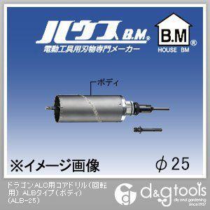 ドラゴンALC用コアドリル(回転用)ALBタイプ(ボディのみ)  25mm ALB-25