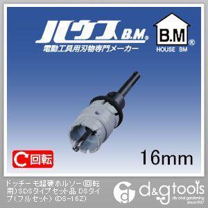 ドッチーモ超硬ホルソー(回転用)SDSタイプセット品DSタイプ(フルセット)  16mm DS-16Z