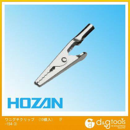 HOZANワニグチクリップ   F-154-3