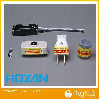 合格配線チェッカー   Z-222