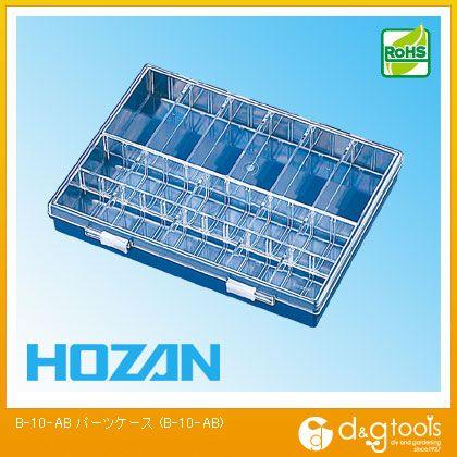HOZANパーツケースB10-AB   B-10-AB