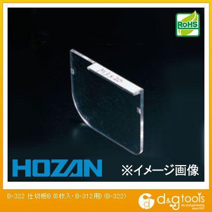 ホーザン HOZAN仕切板B1パック8枚入り B-322