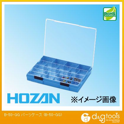 HOZANパーツケース   B-50-GG
