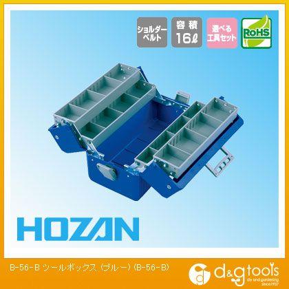 HOZANツールボックスボックスマスター青 ブルー  B-56-B