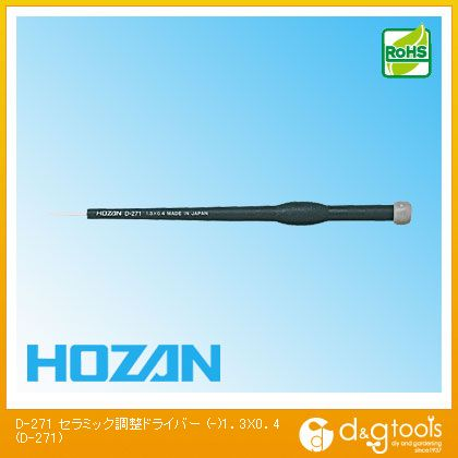 HOZANセラミック調整ドライバー-1.3×0.4   D-271