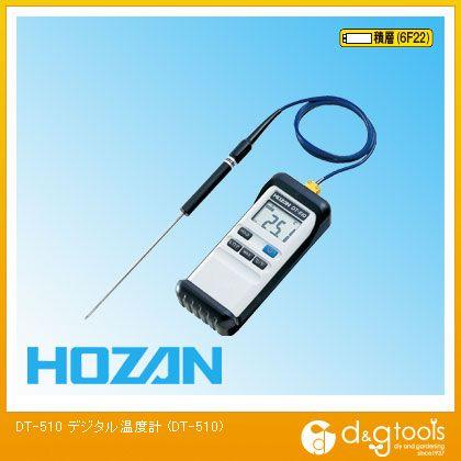 【送料無料】ホーザン デジタル温度計 74(W)×40(H)×168(D)mm DT-510 1点