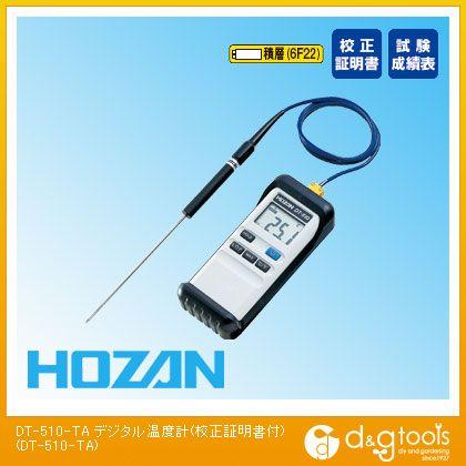 【送料無料】ホーザン デジタル温度計(校正証明書付) DT-510-TA 0