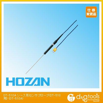 【送料無料】ホーザン シース形センサプローブ(DT-510用) DT-510A