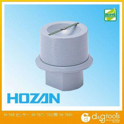 【送料無料】ホーザン センサー(H-767/762用) H-768