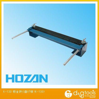 HOZAN鈑金折り曲げ機   K-130