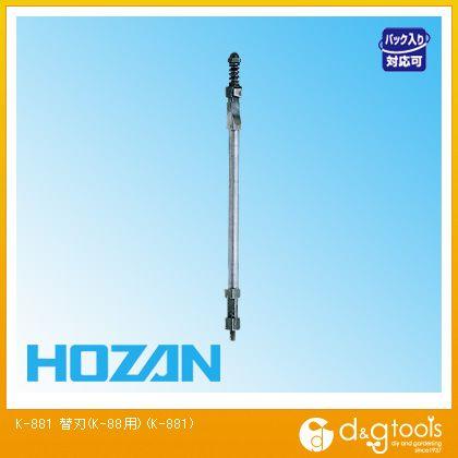 HOZAN替刃K-88用   K-881