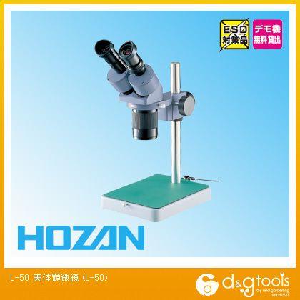 HOZAN実体顕微鏡デバイスビュアー10×/20×   L-50