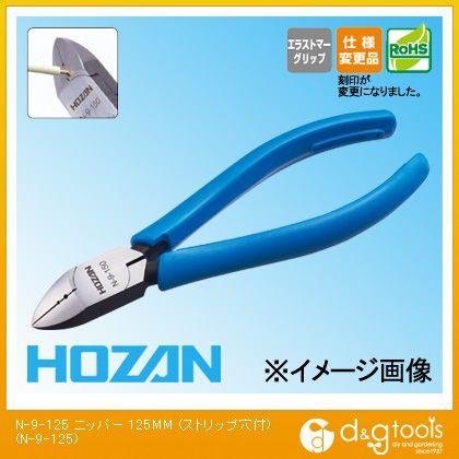 ホーザン HOZANストリップ穴付ニッパー125mm N-9-125