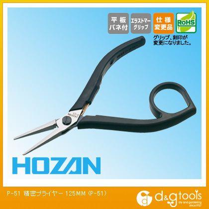 【送料無料】ホーザン HOZAN精密プライヤー125mm P-51