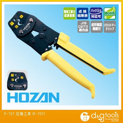 HOZAN圧着工具リングスリーブ用   P-737