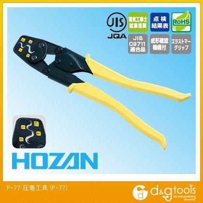 HOZAN圧着工具(リングスリーブ用)   P-77