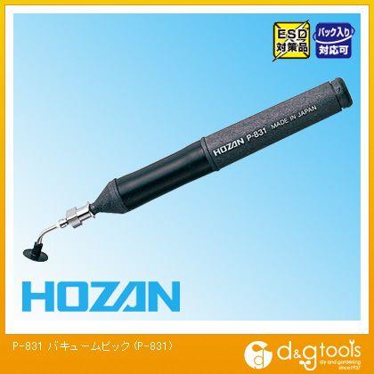 ホーザン HOZANバキュームピックESDタイプ P-831