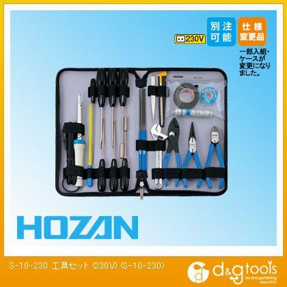 【送料無料】ホーザン 工具 セット(230V) S-10-230 工具箱 ツールセット 手動工具セット