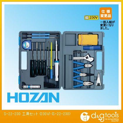 【送料無料】ホーザン 工具セット(230V) S-22-230