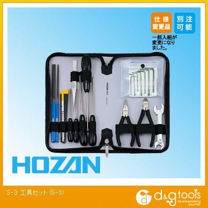 【送料無料】ホーザン 工具 セット S-3 工具箱 ツールセット 手動工具セット 1個