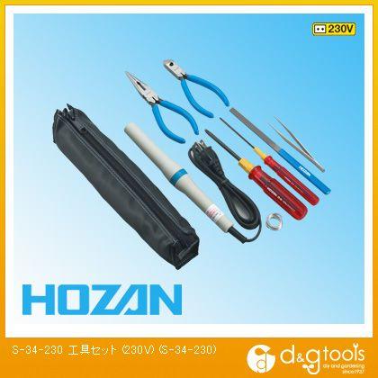 【送料無料】ホーザン 工具 セット(230V) S-34-230 工具箱 ツールセット 手動工具セット
