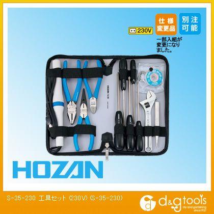 【送料無料】ホーザン 工具 セット(230V) S-35-230 工具箱 ツールセット 手動工具セット