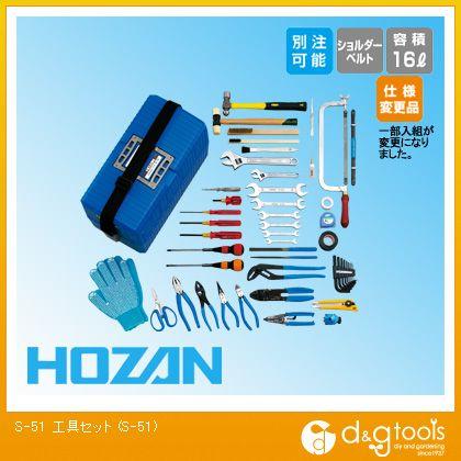 【送料無料】ホーザン HOZAN工具セットメンテナンスセット48点 S-51 1