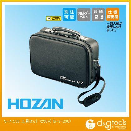 【送料無料】ホーザン 工具セット(230V) S-7-230