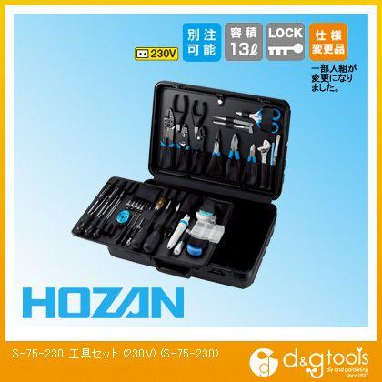 【送料無料】ホーザン 工具 セット(230V) S-75-230 工具箱 ツールセット 手動工具セット