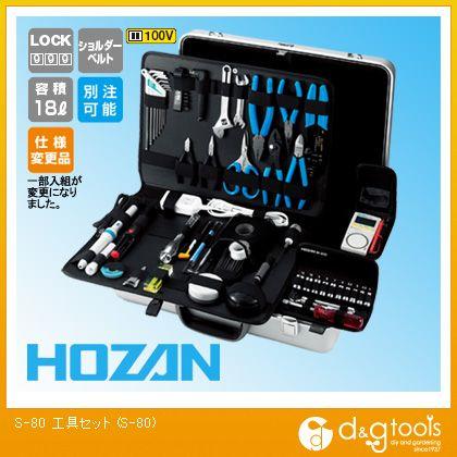 【送料無料】ホーザン 工具 セット S-80 工具箱 ツールセット 手動工具セット