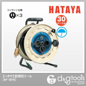 ハタヤ/HATAYA ハタヤ防雨型コードリール100V接地付30m 320 x 265 x 400 mm AF-301K