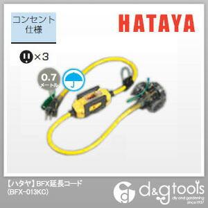ハタヤブレーカー付延長コード  0.7m BFX-013KC