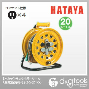 ハタヤサンタイガーリール単相100V20mアース・ブレーカー付   BG-201KX