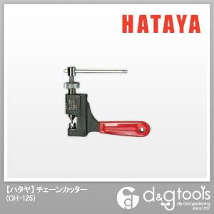 ハタヤチェーンカッター1/4チェーン用二重ネジ式   CH-125